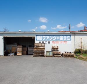 株式会社ファンシー祖父江 八開工場
